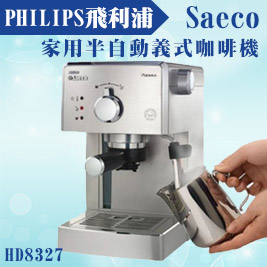 【PHILIPS飛利浦】Saeco 家用半自動義式咖啡機 HD8327