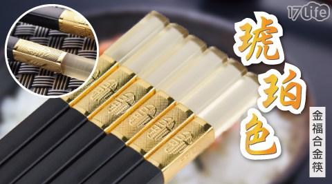 幸運琥珀抗菌福氣合金筷