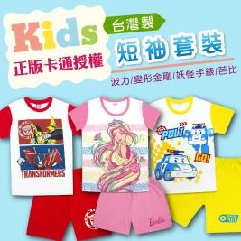 台灣製正版卡通授權短袖套裝(波力/變形金剛/妖怪手錶/芭比)
