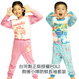 台灣製正版授權POLI救援小隊防蚊長袖套裝