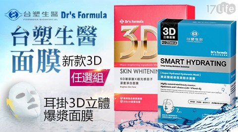 平均最低只要 27 元起 (含運) 即可享有(A)【《台塑生醫》Dr's Formula】3D高濃縮耳掛式面膜任選3盒超值組 21片/組(B)【《台塑生醫》Dr's Formula】3D高濃縮耳掛式面..