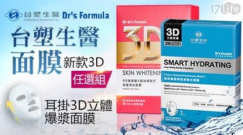 【《台塑生醫》Dr's Formula】3D高濃縮耳掛式面膜