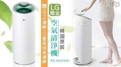 只要 13,880 元 (含運) 即可享有原價 17,990 元 【LG樂金】韓國原裝 PS-W309WI 空氣清淨機 (直立式) 大白 (加送HEPA濾網+三重高效率濾網)