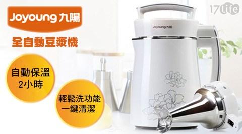 Joyoung九陽-全自動豆漿機(DJ13M-D09D)(福利品)