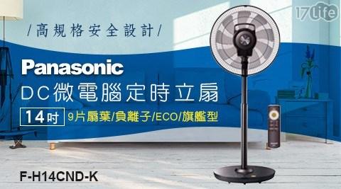 只要 3,490 元 (含運) 即可享有原價 4,490 元 【Panasonic國際牌】14吋DC微電腦定時立扇 9片扇葉/負離子/ECO/旗艦型F-H14CND-K