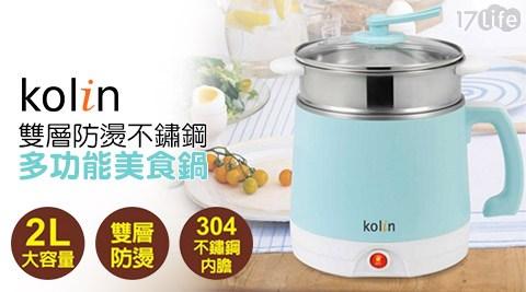 只要688元(含運)即可享有【Kolin 歌林】原價1,680元2L雙層防燙不鏽鋼多功能美食鍋(KPK-LN200S)1入,購買享1年保固!