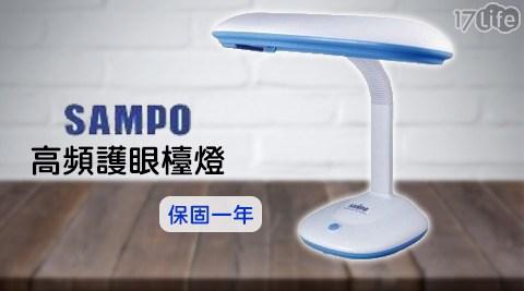 只要569元(含運)即可享有【SAMPO 聲寶】原價999元高頻護眼檯燈(LH-U901TL)1台,保固一年。