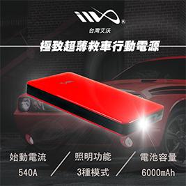 【艾沃IWO】極致超薄救車行動電源 6000mAh (台灣BSMI認證