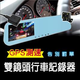 高畫質 GPS測速前後雙鏡頭行車記錄器