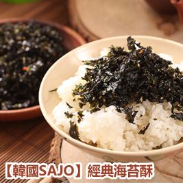 【韓國SAJO】經典海苔酥