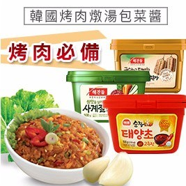 【韓國CJ】原裝進口烤肉燉湯包菜醬(味噌醬/豆瓣醬/辣椒醬)500g