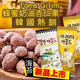 【韓國Toms Gilim】超熱銷蜂蜜奶油杏仁果