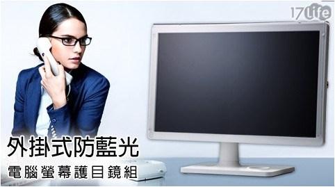 【光技坊】外掛式防藍光筆電螢幕護目鏡