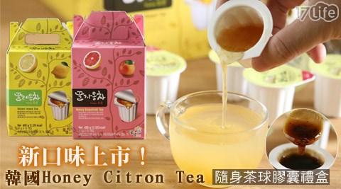 平均每顆最低只要17元起(含運)即可購得【韓國Honey Citron Tea】隨身茶球膠囊禮盒15顆/30顆/60顆(30g/顆),口味(15顆同一口味):紅棗茶/生薑茶/蜂蜜柚子茶/葡萄柚茶/蜂蜜..