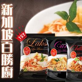 【新加坡百勝廚】叻沙拉麵系列