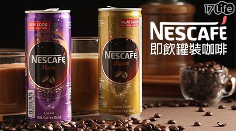 平均最低只要25元起(含運)即可享有【雀巢咖啡NESCAFE】進口即飲罐裝咖啡清涼上市(240ml/罐):12入/24入/36入/48入,口味: 香醇原味/摩卡拿鐵。