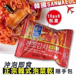 【韓國 SANMAEUL】沖泡即食正宗韓式泡菜乾隨手包80g(10gx