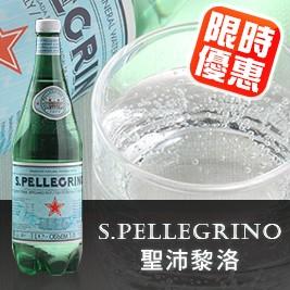【S.Pellegrino聖沛黎洛】義大利天然氣泡礦泉水-寶特瓶(10