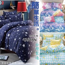 MIT嚴選-100%舒柔棉被套床包寢具組系列