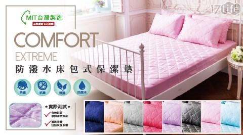 MIT台灣製專利防潑水防蹣抗菌彩色鋪棉加厚保潔墊