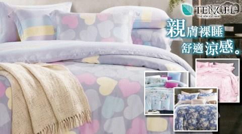 只要1,880元起(含運)即可享有【DOKOMO.朵可茉】原價最高12,800元頂級天絲TENCEL床包/床罩系列1組:(A)標準雙人鋪棉兩用被床包四件組/(B)雙人加大鋪棉兩用被床包四件組/(C)雙人特大鋪棉兩用被床包四件組/(D)標準雙人鋪棉兩用被床罩六件組/(E)標準雙人鋪棉兩用被床..