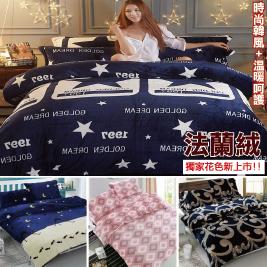 【DOKOMO.朵可茉】法蘭絨暖暖被 兩用被毯床包四件組