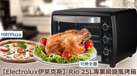 Electrolux伊萊克斯-Rio 25L專業級旋風烤箱(EOT5004K)