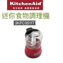 KitchenAid-迷你食物調理機3KFC3511T