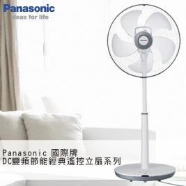 【PANASONIC國際牌】16吋DC變頻經典型溫感遙控立扇/電風扇