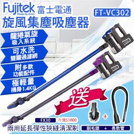 【富士電通】旋風集塵手持吸塵器 FT-VC302 (加碼送兩用延長彈性