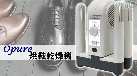 只要1,680元(含運)即可享有【Opure】原價1,980元烘鞋乾燥機1台。