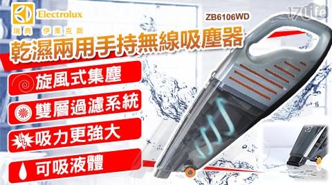 只要 2,380 元 (含運) 即可享有原價 3,280 元 【Electrolux伊萊克斯】 乾濕兩用手持式吸塵器 ZB6106