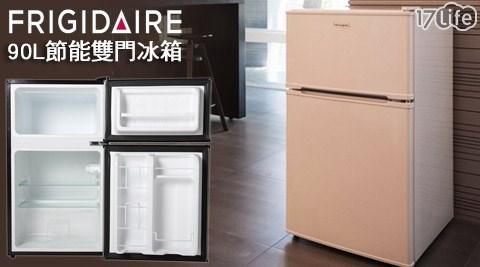 只要7,499元(含運)即可享有【美國富及第Frigidaire】原價13,990元90L節能雙門冰箱(FRT-0903M)1台。