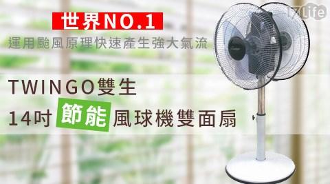 只要1,990元(含運)即可享有【TWINGO雙生】原價2,980元14吋節能風球機雙面扇1台,享1年保固。