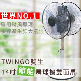 TWINGO雙生-14吋節能風球機雙面扇