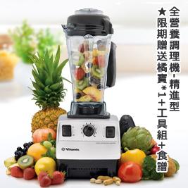 【Vita-Mix 維他美仕】TNC5200 全營養調理機 (加送橘寶