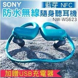 SONY NW-WS623 防水無線隨身聽耳機 藍芽 NFC 無線耳機