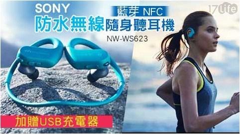 只要 3,690 元 (含運) 即可享有原價 5,990 元 SONY NW-WS623 防水無線隨身聽耳機 藍芽 NFC 無線耳機 (加贈USB充電器)