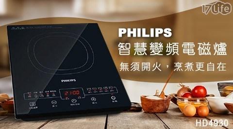 【PHILIPS 飛利浦】智慧變頻電磁爐 HD4930