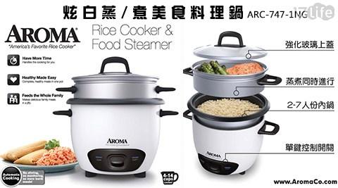 只要1580元(含運)即可購得【美國AROMA】原價2680元炫白蒸/煮美食料理鍋(ARC-747-1NG)1台,享1年保固。