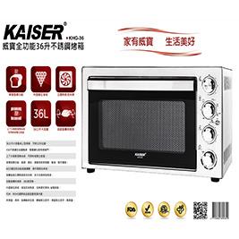 【KAISER威寶】全功能36升不銹鋼烤箱KHG-36