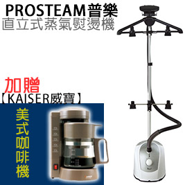 PROSTEAM普樂-直立式蒸氣熨燙機PGS21(保固3年)+送【KAISER威寶】美式咖啡機KCM-1006(保固1年)