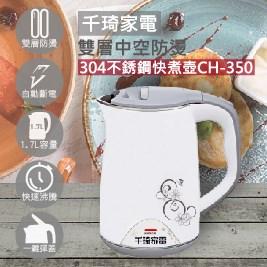 【千琦】雙層防燙不鏽鋼快煮壺系列(CH-350)