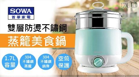 【首華SOWA】1.7公升不鏽鋼美食鍋 (SPK-KY1502M)