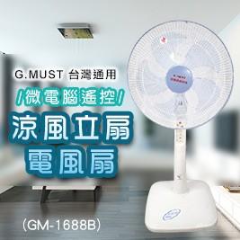 【G.MUST台灣通用】16吋微電腦遙控涼風立扇電風扇(GM-1688