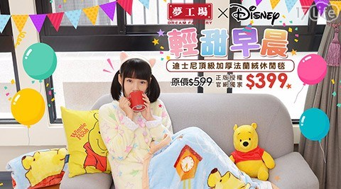 只要 399 元 (含運) 即可享有原價 1,280 元 【夢工場】Disney、Miffy頂級加厚法蘭絨休閒毯