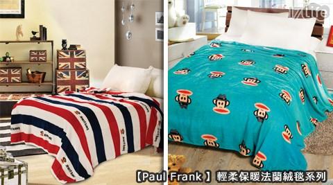 只要 399 元 (含運) 即可享有原價 1,280 元 【Paul Frank 】輕柔保暖法蘭絨毯