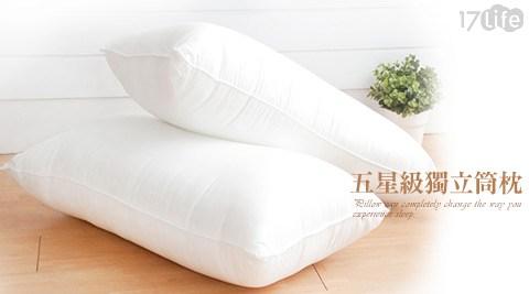 五星級獨立筒枕