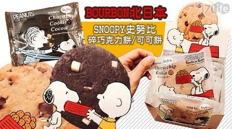 【BOURBON北日本】SNOOPY史努比碎巧克力餅(白盒)/可可餅(