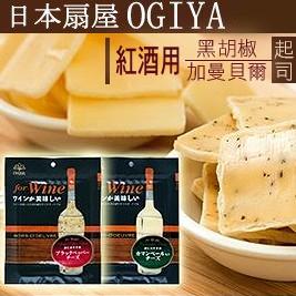 【日本扇屋OGIYA】紅酒用黑胡椒起司/紅酒用加曼貝爾起司